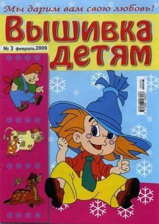 Журнал Вышивка Детям №3 2009 год