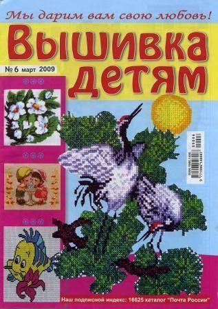 Журнал Вышивка Детям №6 2009 год