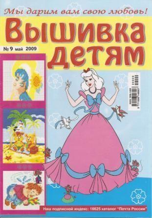 Журнал Вышивка Детям №9 2009 год