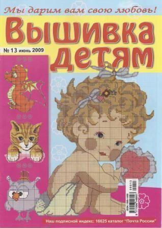 Журнал Вышивка Детям №13 2009 год