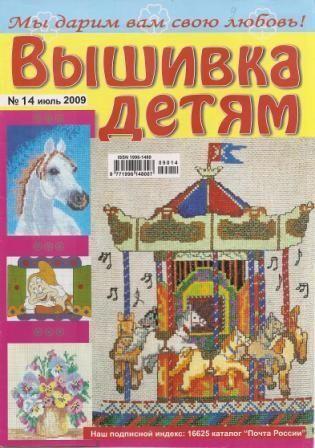 Журнал вышивка детям №14 2009 год