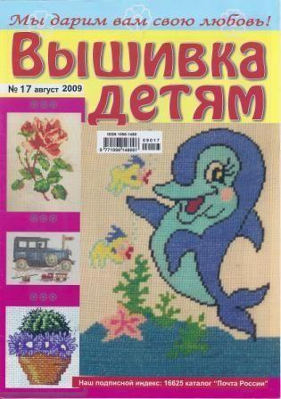 Журнал вышивка детям №17 2009 год