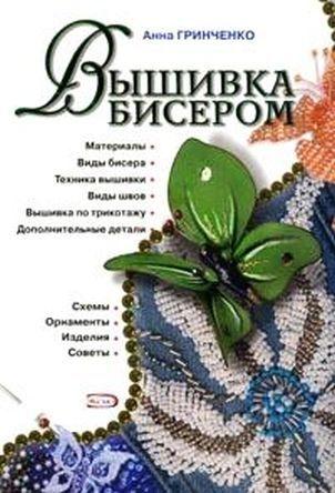 Книга Вышивка бисером