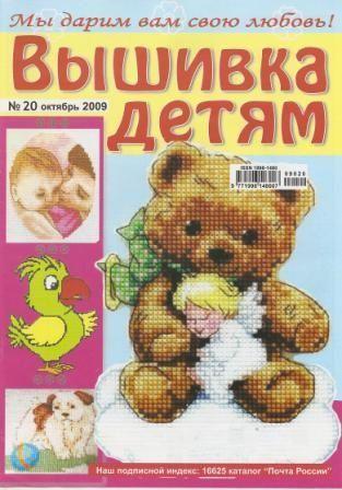 Журнал Вышивка Детям №20 2009 год