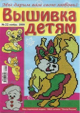 Журнал Вышивка Детям №22 2009 год