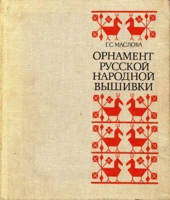 Орнамент русской народной вышивки как Историко Этнографический источник