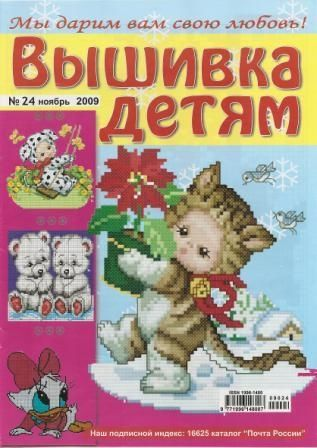 Журнал Вышивка Детям №24 2009 год