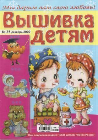 Журнал Вышивка Детям №25 2009 год