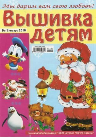 Журнал Вышивка Детям №1 2010 год