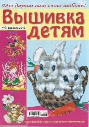 Журнал Вышивка Детям №3 2010 год