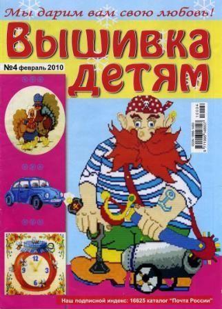 Журнал Вышивка Детям №4 2010 год