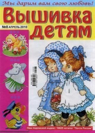 Журнал Вышивка Детям №8 2010 год