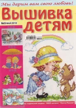 Журнал Вышивка Детям №9 2010 год