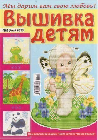 Журнал Вышивка Детям №10 2010 год