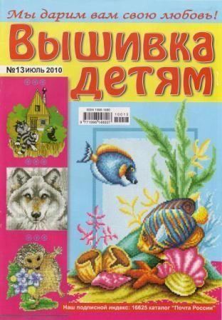 Журнал Вышивка Детям №13 2010 год