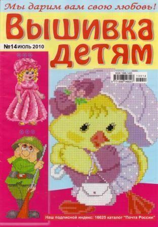 Журнал Вышивка Детям №14 2010 год