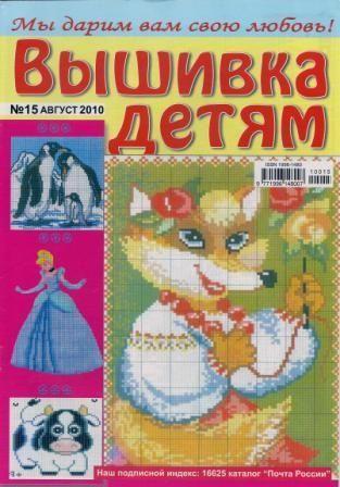 Журнал Вышивка Детям №15 2010 год