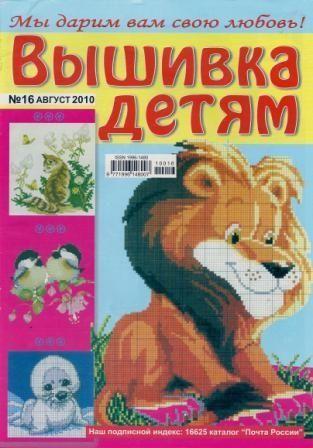 Журнал Вышивка Детям №16 2010 год