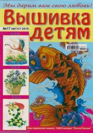 Журнал Вышивка Детям №17 2010 год