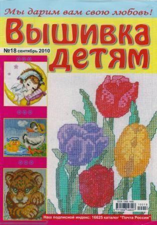 Журнал Вышивка Детям №18 2010 год