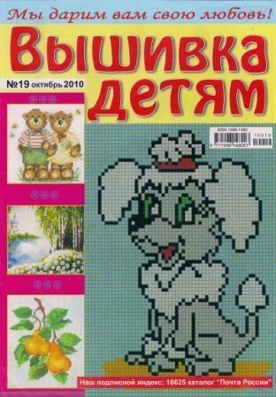 Журнал Вышивка Детям №19 2010 год