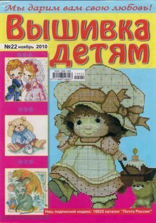 Вышивки для детей журнал