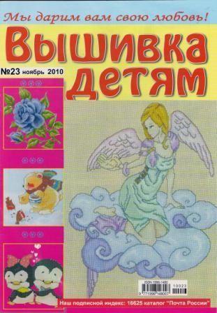 Журнал Вышивка Детям №23 2010 год
