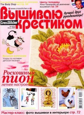 Журнал Вышиваю Крестиком №6 2009 год