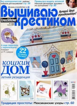 Журнал Вышиваю Крестиком №7 2009 год