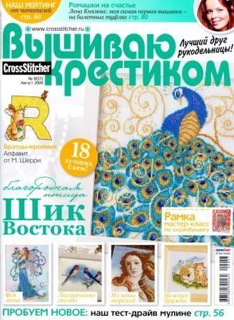 Журнал Вышиваю Крестиком № 8 2009 год