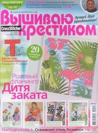 Журнал Вышиваю Крестиком № 10 2009 год