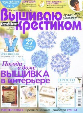 Журнал Вышиваю Крестиком №12 2009 год