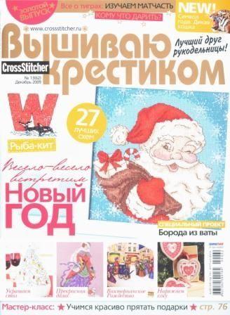 Журнал Вышиваю крестиком №13 2009 год