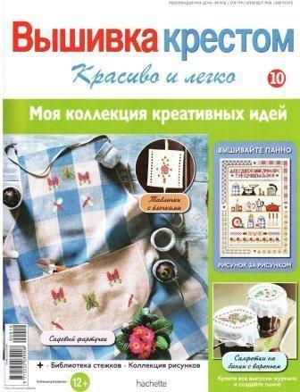 Вышивка крестом Красиво и легко №10 2013 год