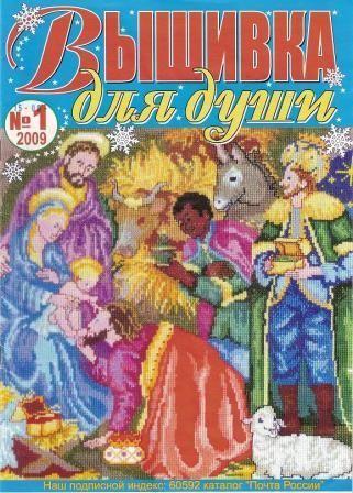 Журнал Вышивка для Души № 1 2009 год