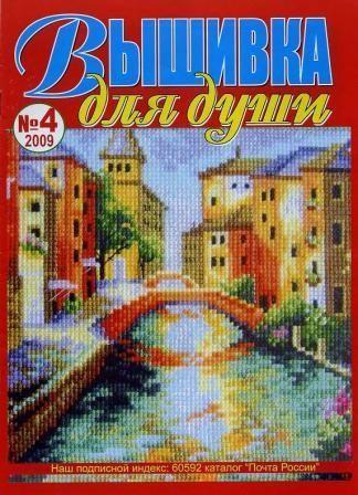 Журнал Вышивка для Души № 4 2009 год