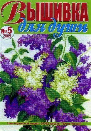 Журнал Вышивка для души №5 2009 год