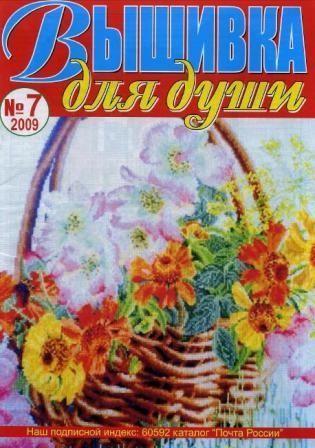 Журнал Вышивка для Души № 7 2009 год