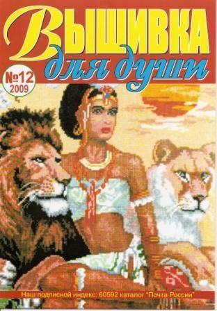 Журнал Вышивка для Души № 12 2009 год