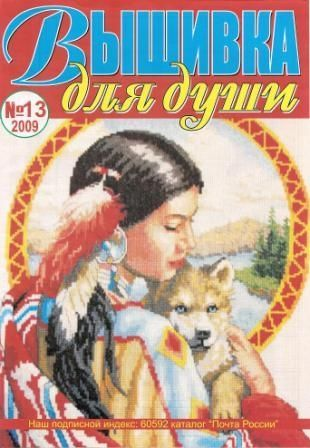Журнал вышивка для души №13 2009 год