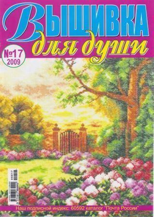 Журнал Вышивка для Души № 17 2009 год