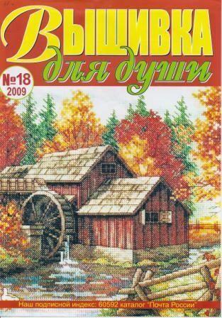 Журнал Вышивка для Души № 18 2009 год