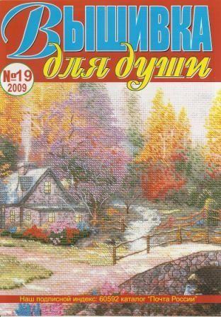 Журнал Вышивка для Души № 19 2009 год