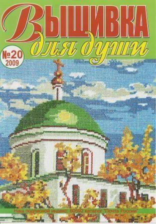Журнал Вышивка для Души № 20 2009 год