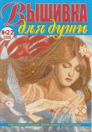 Журнал Вышивка для Души № 22 2009 год