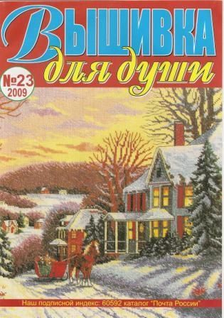 Журнал Вышивка для Души № 23 2009 год