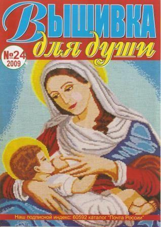 Журнал Вышивка для Души № 24 2009 год