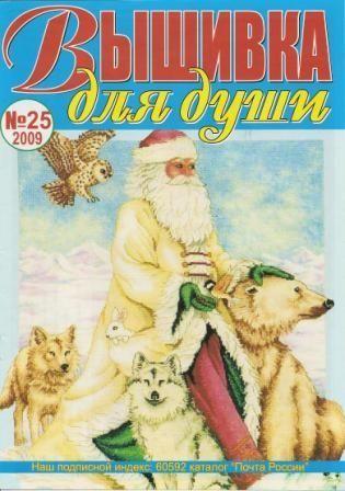 Журнал Вышивка для Души №25 2009 год