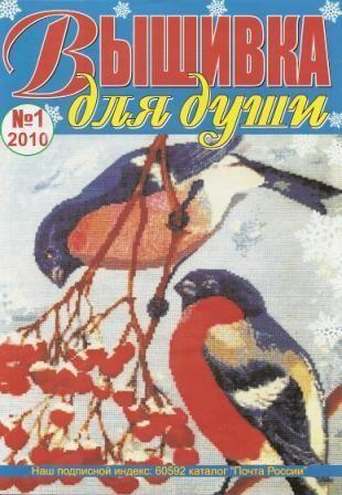 Журнал Вышивка для Души № 1 2010 год