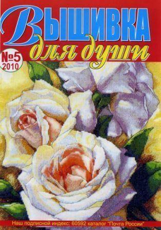 Журнал Вышивка для Души № 5 2010 год